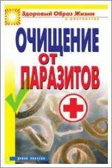 как выгнать паразитов из организма человека