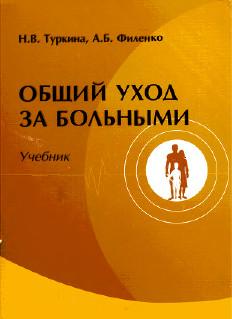 Туркина н. В. , филенко а. Б. Общий уход за больными [pdf] все для.